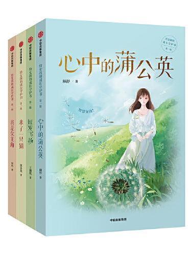 给女孩的成长守护书(第一辑)(套装4册)