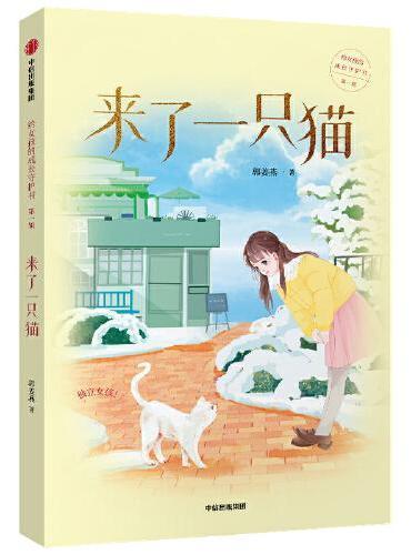 给女孩的成长守护书系列第一辑:来了一只猫