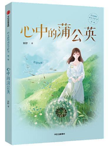 给女孩的成长守护书系列第一辑:心中的蒲公英