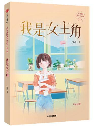 给女孩的成长守护书系列第一辑:我是女主角