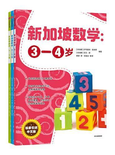 新加坡数学中文版 · 学前套装(共3册)