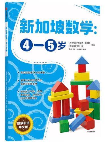 新加坡数学中文版:4-5岁