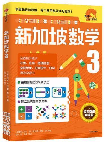 新加坡数学中文版3年级