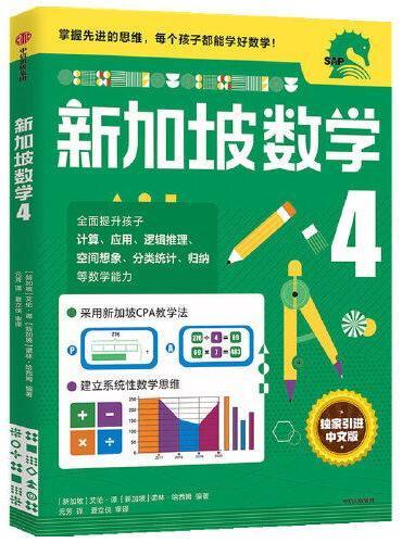 新加坡数学中文版4年级