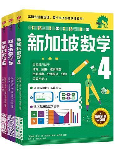 新加坡数学中文版 · 4-6年级套装(共3册)