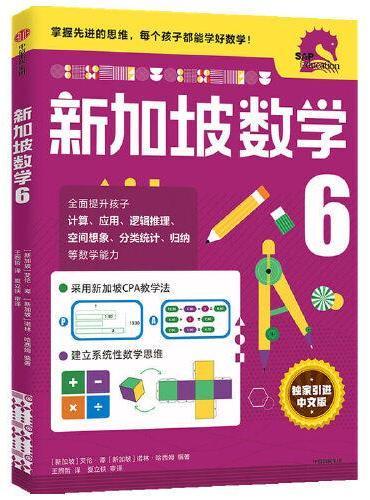 新加坡数学中文版6年级