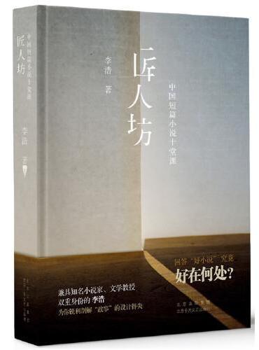 匠人坊——中国短篇小说十堂课