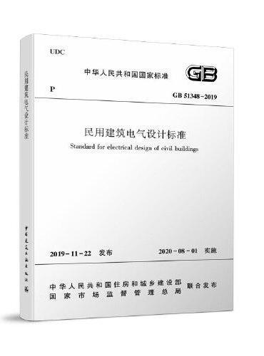 民用建筑电气设计标准