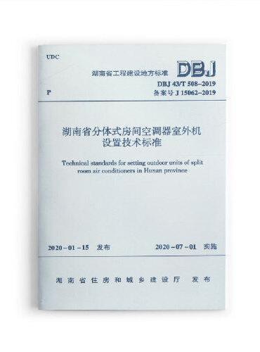 湖南省分体式房间空调器室外机设置技术标准