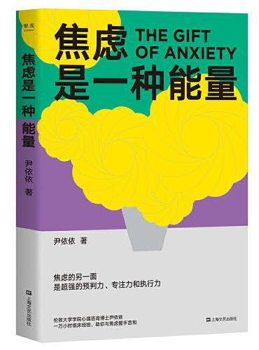 焦虑是一种能量