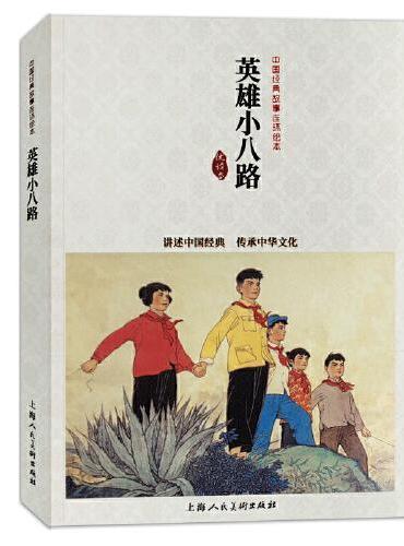 中国连环画优秀作品读本—英雄小八路