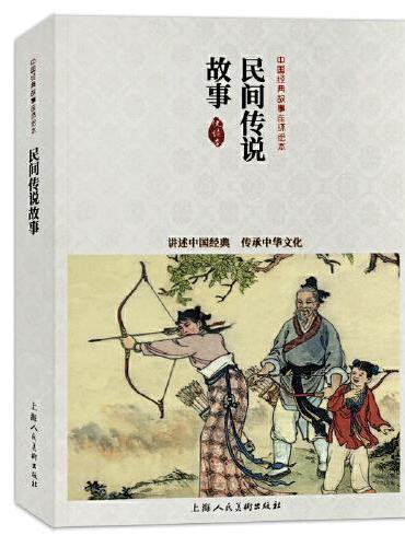 中国连环画优秀作品读本—民间传说故事
