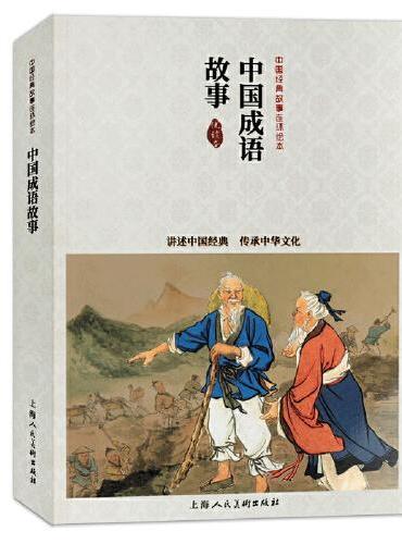 中国连环画优秀作品读本—中国成语故事