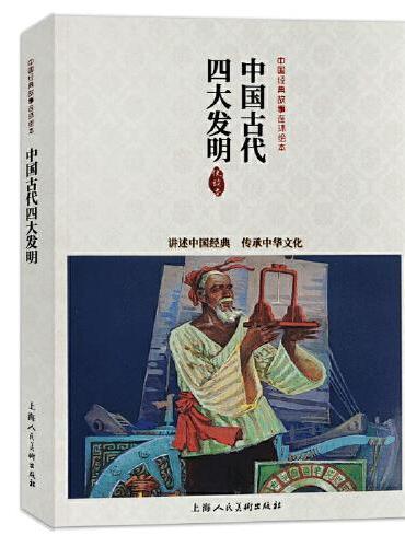 中国连环画优秀作品读本—中国古代四大发明