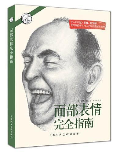 西方经典美术技法译丛--面部表情完全指南