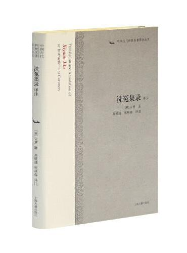洗冤集录译注(中国古代科技名著译注丛书)