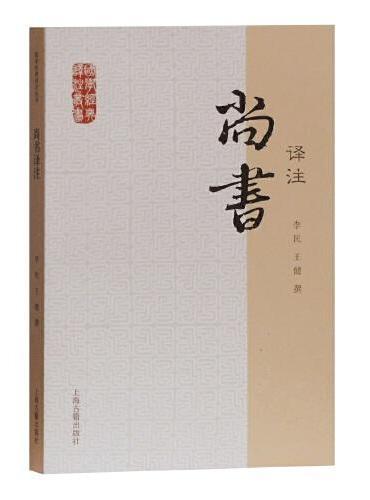 尚书译注(国学经典译注丛书)