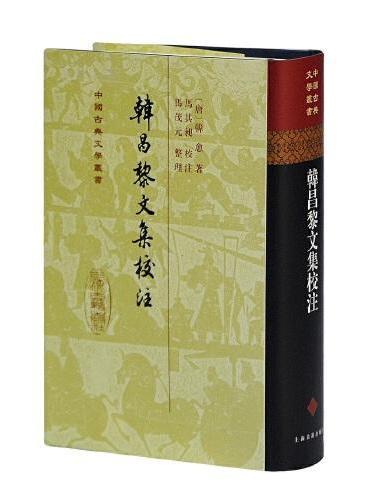 韩昌黎文集校注(精)(中国古典文学丛书)