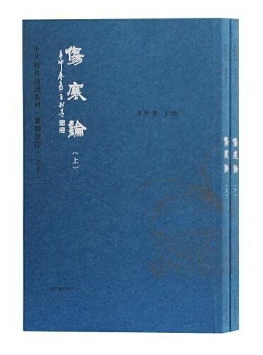 伤寒论(中文经典诵读系列)