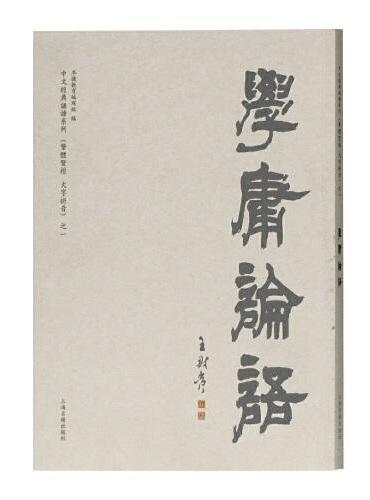 学庸论语(大字拼音)(繁体竖排)(中文经典诵读系列)
