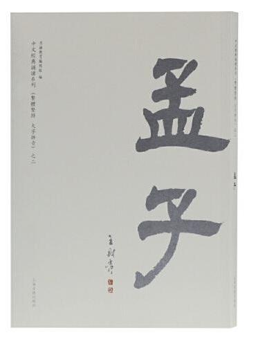 孟子(大字拼音)(繁体竖排)(中文经典诵读系列)