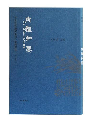 内经知要(繁体竖排)(中文经典诵读系列)
