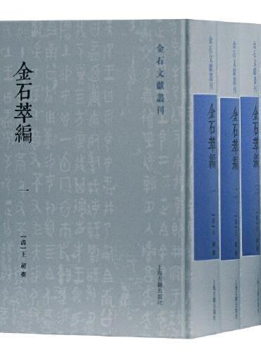 金石萃编(全四册)(金石文献丛刊)