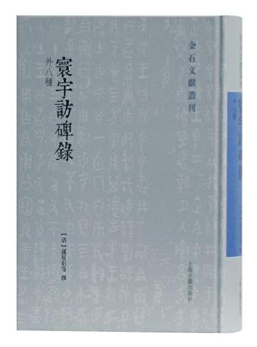 寰宇访碑录(外八种)(金石文献丛刊)