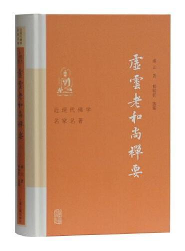 虚云老和尚禅要(近现代佛学名家名著)