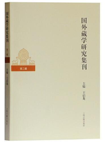 国外藏学研究集刊(第二辑)