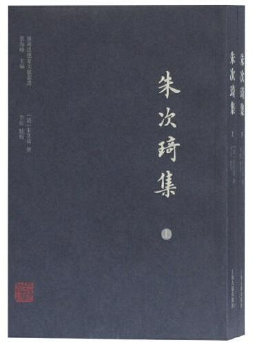 朱次琦集(全二册)(岭南思想家文献丛书)