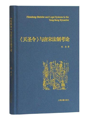 《天圣令》与唐宋法制考论