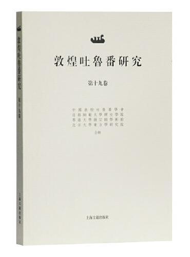 敦煌吐鲁番研究(第十九卷)