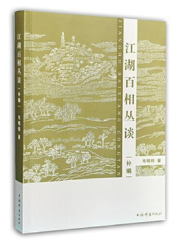 江湖百相丛谈·补编