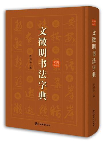 文徵明书法字典
