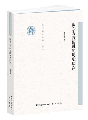 闽东方言韵母的历史层次(清华语言学博士丛书)