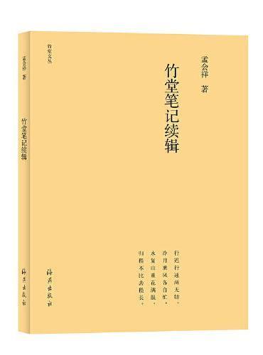 竹堂文丛 竹堂笔记续辑(第三辑)