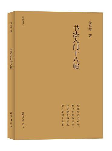 竹堂文丛 书法入门十八帖(第三辑)