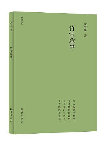 竹堂文丛  竹堂余事(第三辑)
