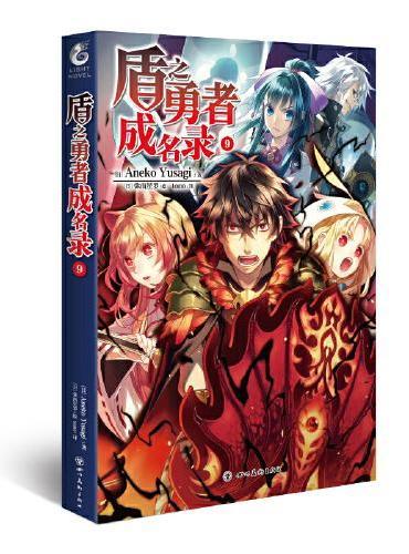 盾之勇者成名录.9(异世界篇完结!)系列作品在日本销量已突破210万册