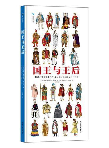 国王与王后:50位中外帝王小百科,从汉谟拉比到伊丽莎白二世