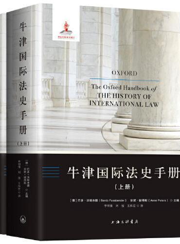 牛津国际法史手册