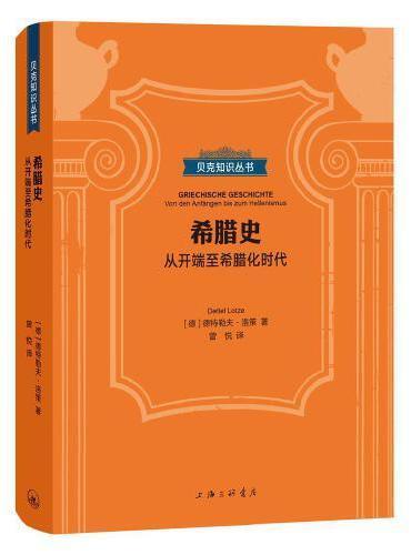 贝克知识丛书:希腊史-从开端至希腊化时代