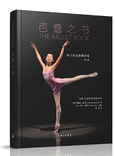 芭蕾之书:青少年芭蕾舞指南