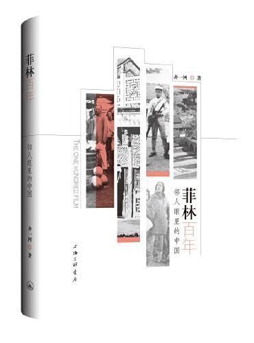 菲林百年:邻人眼里的中国