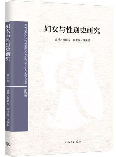 妇女与性别史研究(第四辑)