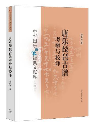 唐乐琵琶古谱考辨与校译
