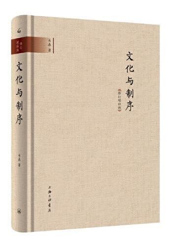 文化与制序(修订增补版)