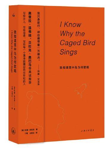 我知道笼中鸟为何歌唱