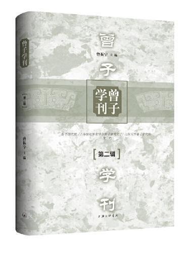 曾子学刊(第二辑)